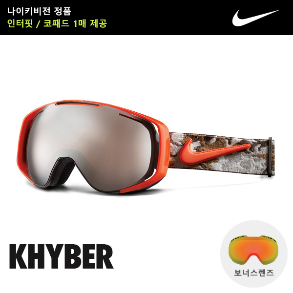NIKE KHYBER BAROQUE BROWN TEAM ORANGE CAMO SILVER IONIZED + RED ION EV0839208 보너스렌즈 나이키 스노우고글 카이버
